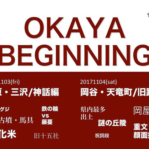 11/3(金) OKAYA BEGINNING 橋原・三沢/神話編
