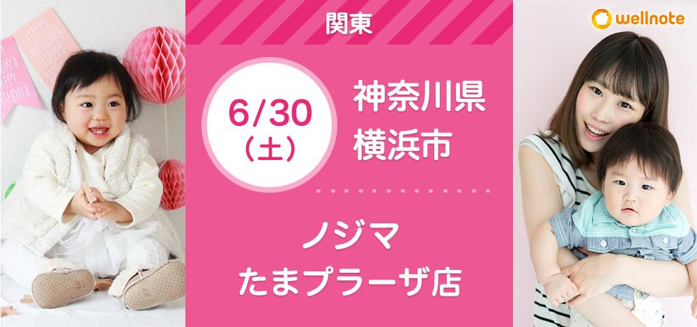 6/30(土)ノジマ たまプラーザ店   【無料】親子撮影会&ライフプラン相談会