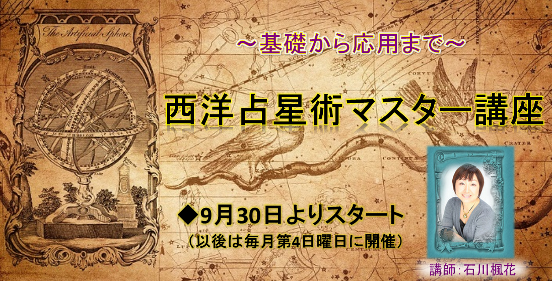 月イチ・西洋占星術マスター講座【第5期生募集スタート】