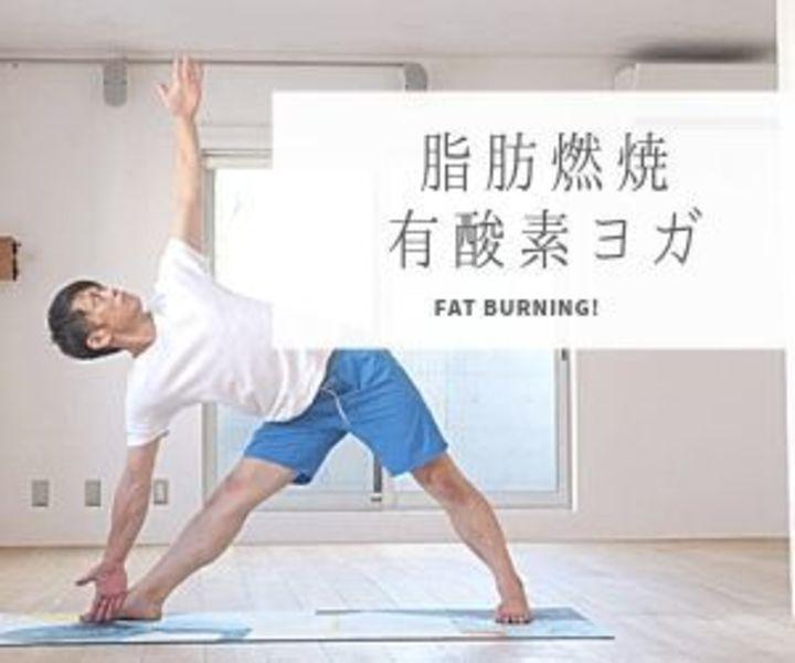脂肪燃焼・有酸素ヨガ★★★