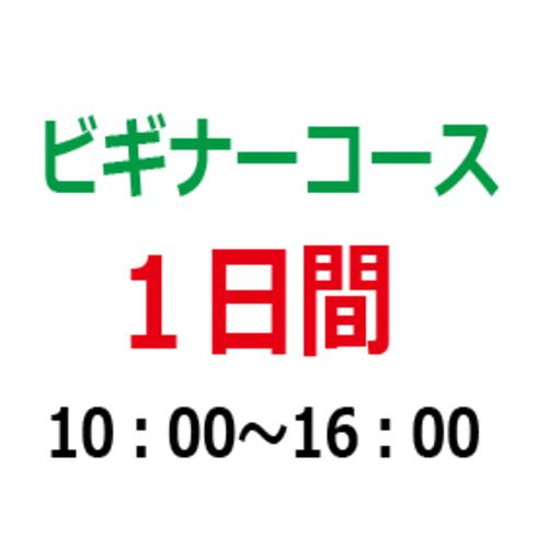 ビギナーコース/春日井校 7月29日(土)