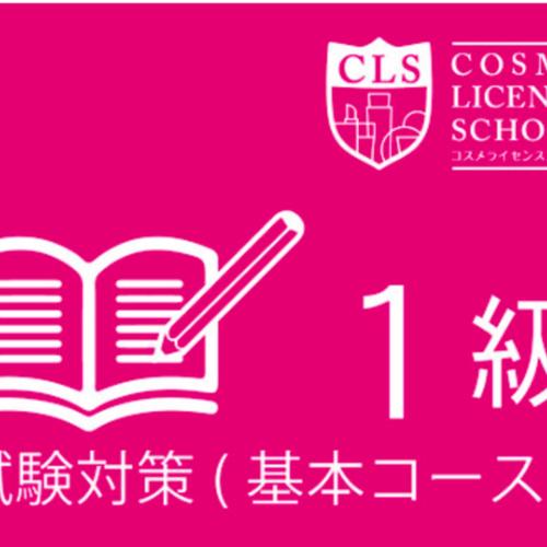 日本化粧品検定1級 基本講座 福岡県福岡市開催