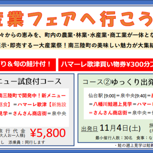 【11月4日(土)】南三陸町『産業フェア』へ行こう!《コース②》ゆっくり出発コース