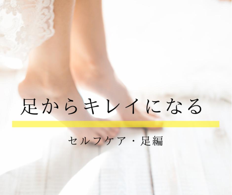 【4月15日開催】足からキレイになる講座〜セルフケア・足編〜