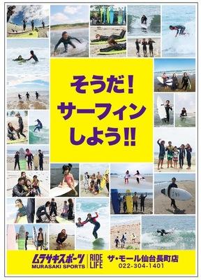 ISA公認の仙台サーフィンレッスン!ボード・ウェットレンタル込みで5,000円!
