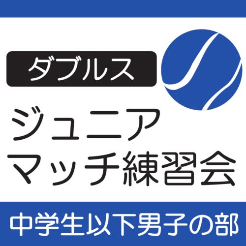 ジュニアマッチ練習会(中男-D)