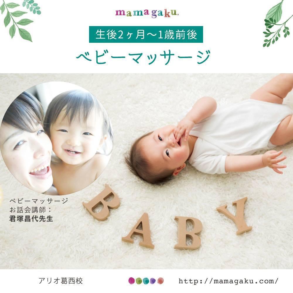 【妊婦・2ヶ月〜1歳前後】0歳からのベビーマッサージ