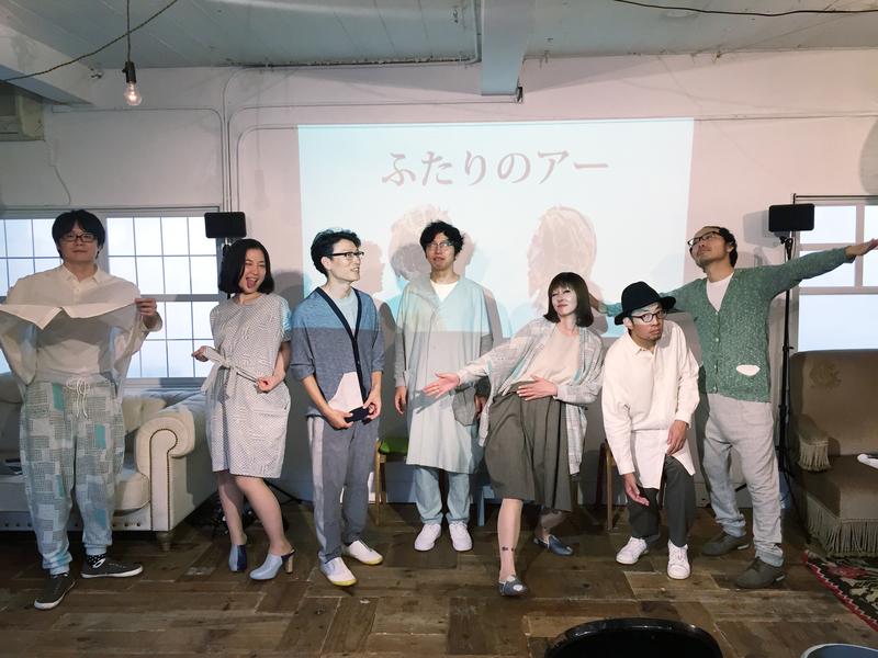 『ふたりのアー』大阪公演2/14 追加席