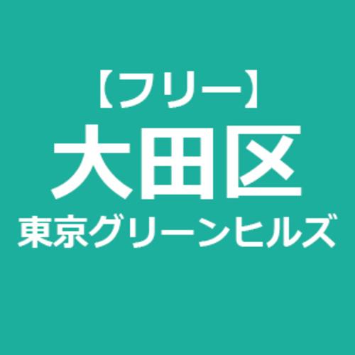 【フリー】女子ダブルス大会 大田区