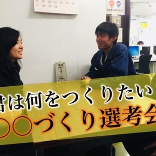 【Legaseedおすすめ企業】〇〇づくり体感説明会!【株式会社モリチュウ】