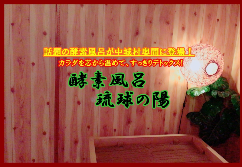 酵素風呂「琉球の陽」