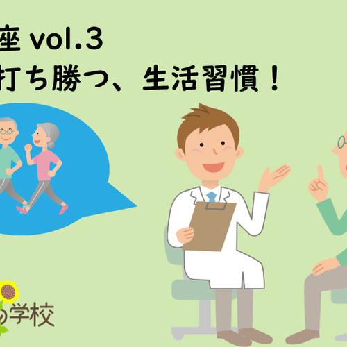 3/30(金)10:00~ 【健康講座】 大病に打ち勝つ、生活習慣!