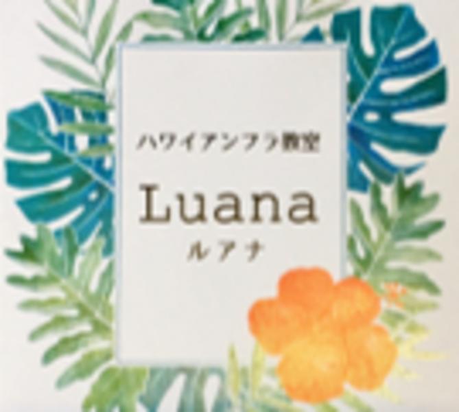 [カルチャー教室] ハワイアンフラ教室 Luana