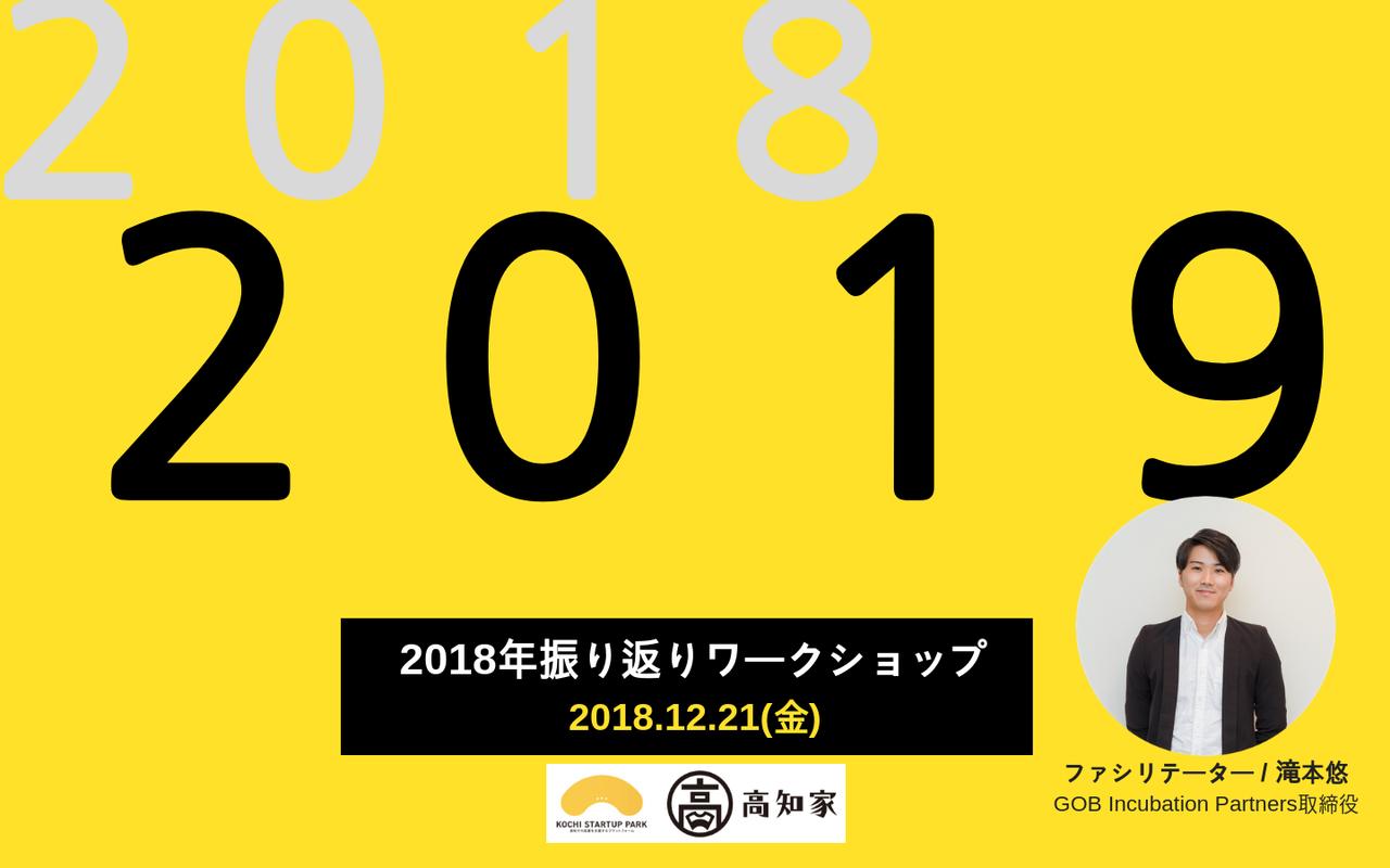 【12/21(金)19:00~】2018年振り返りワークショップ