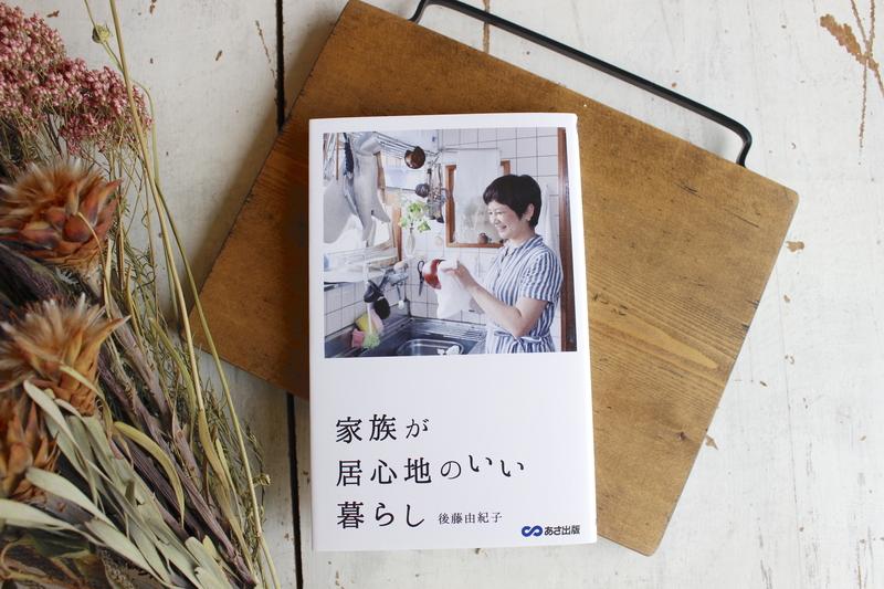 【トークイベント】「後藤由紀子という生き方」8/19(土)17:30〜