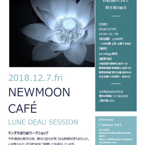 【12/7開催】NEW MOONcafé lune deau SESSION (マンダラ塗り絵WS)