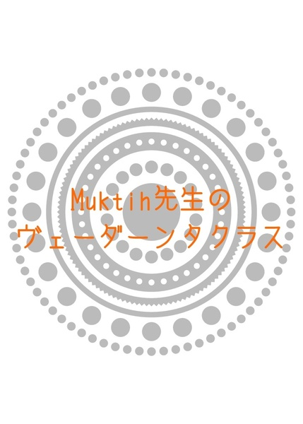 Muktih先生によるヴェーダーンタクラス