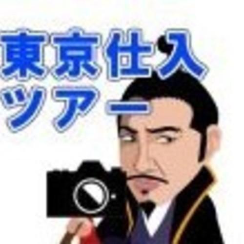 東京仕入ツアー