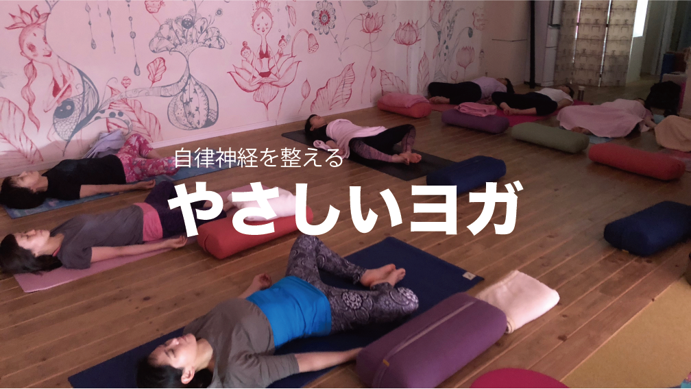 【8月から火曜日&日曜日】やさしいヨガ〜自律神経を整える〜