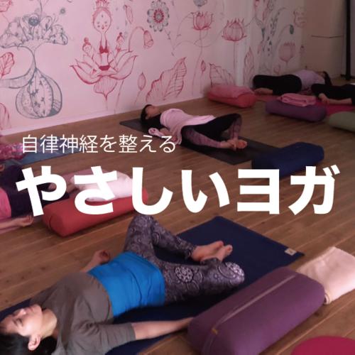 【7月からスタート】やさしいヨガ〜自律神経を整える〜