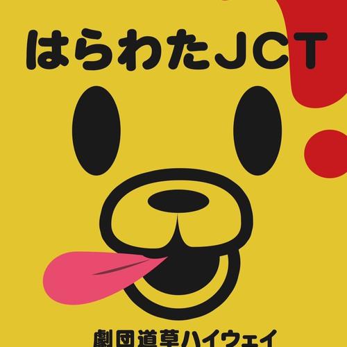 【公演終了】はらわたJCT(オムニバス公演)