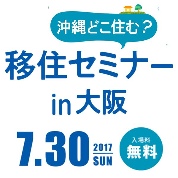 【7月30日】沖縄移住セミナー in  大阪 [参加費無料]