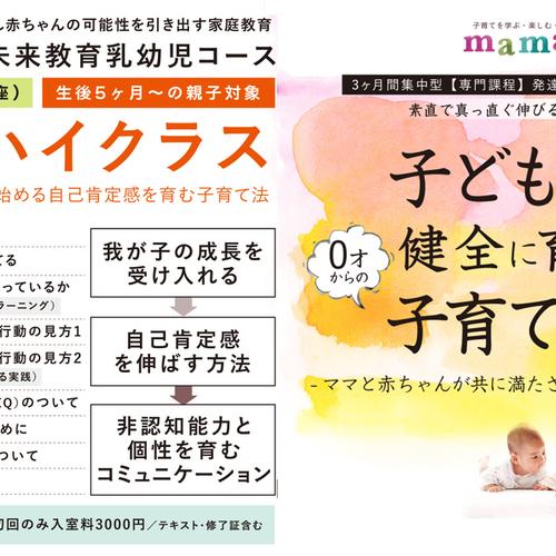 【生後5ヶ月頃〜】3ヶ月間集中型<7月期生>子育てクラス:ハイハイクラス(自己肯定感を育む子育て法)
