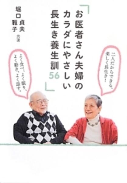 産婦人科医 堀口貞夫先生 お話会