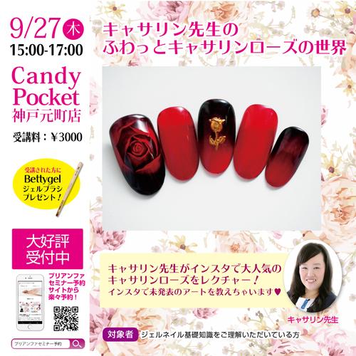 【神戸元町】キャサリン先生の『ふわっとキャサリンローズの世界』
