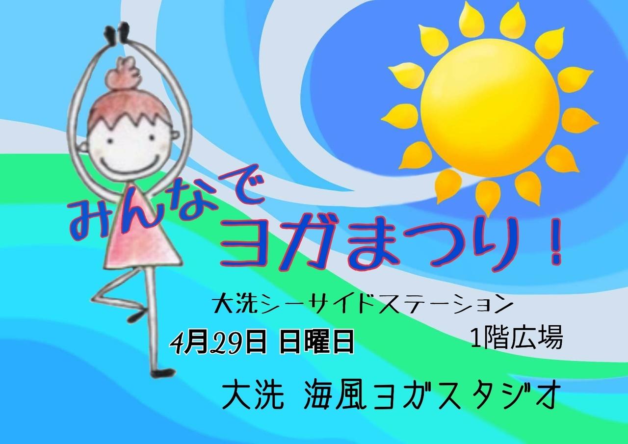 【イベント】みんなでヨガまつり!