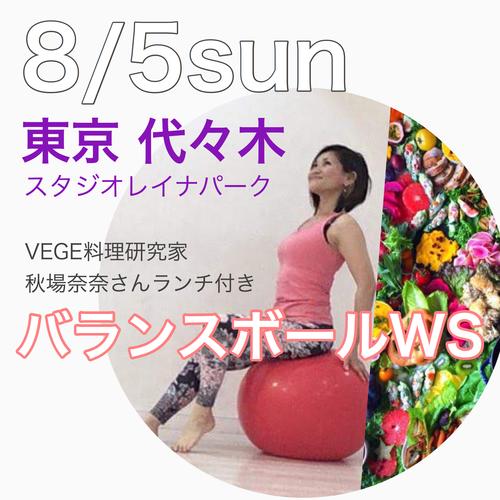 【東京】8/5日 野上聖子バランスボールWS 奈奈ランチ付