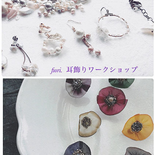 8/25(土)・26(日) fiori. 耳飾りのワークショップ