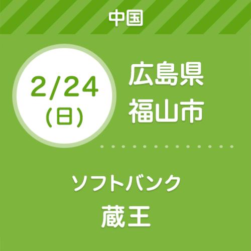 2/24(日)ソフトバンク蔵王【無料】親子撮影会&ライフプラン相談会