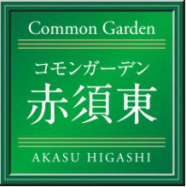 コモンガーデン赤須東 見学予約