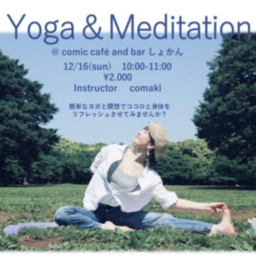 【12/16開催】Yoga &Meditation
