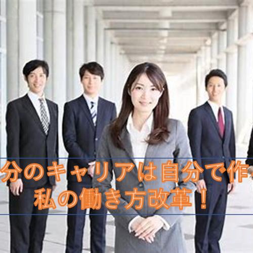 【セミナー】自分でつくるキャリア ~グループカウンセリング~
