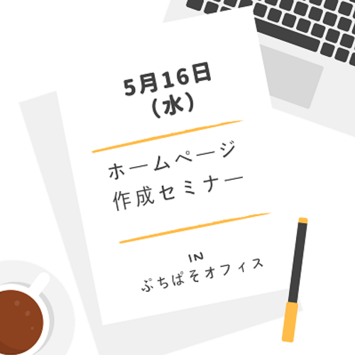 【満員御礼】6時間のしっかり講習でオリジナルホームページを作ろう!