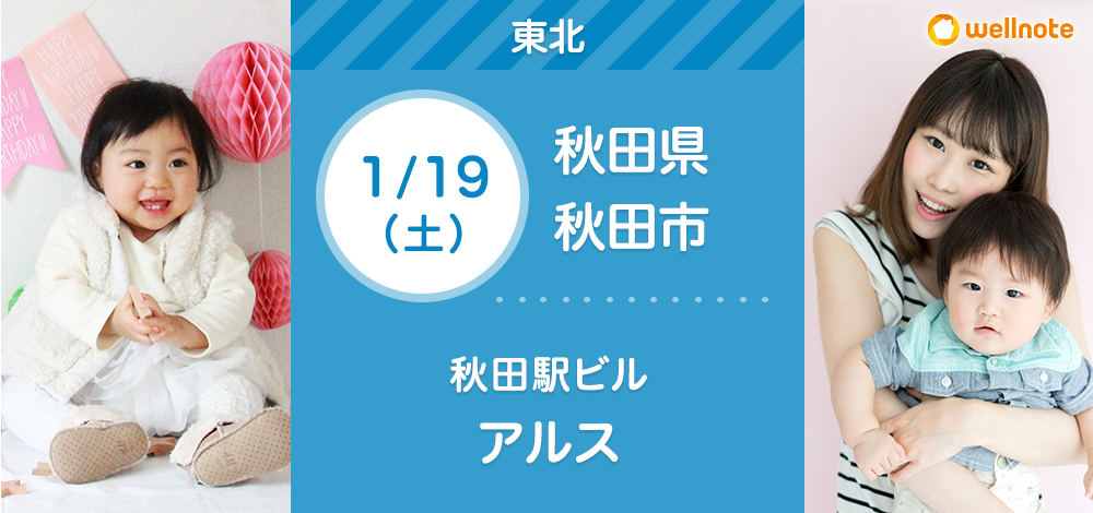 1/19(土)秋田駅ビル アルス【無料】親子撮影会&ライフプラン相談会