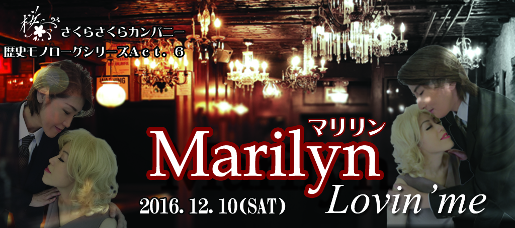 Marilyn ~Lovin' me~