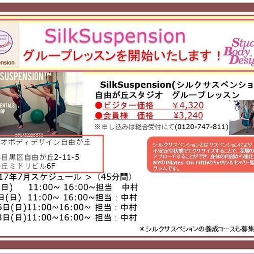 2017年7月【自由が丘スタジオ】SilkSuspensionグループ45分(担当:中村)