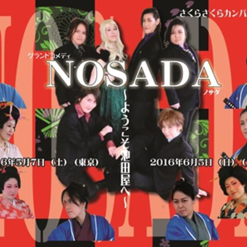 NOSADA~ようこそ池田屋へ~(東京)