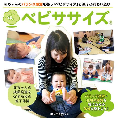 【生後2ヶ月からつかまり立ち前後の赤ちゃん対象】 赤ちゃんのバランス感覚を養う「ベビササイズ」と親子ふれあい遊び