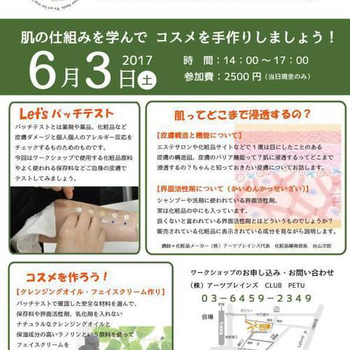 てのひらコスメキッチンラボ vol.4