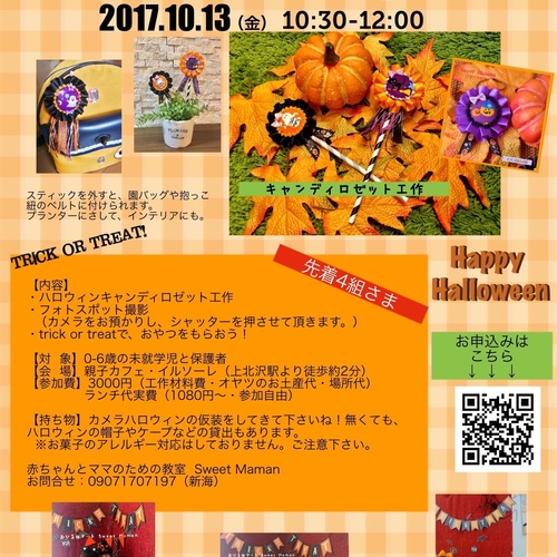 赤ちゃんと子どものためのハロウィンパーティ@上北沢親子カフェ・イルソーレ