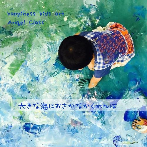 7月Angel★大きな海におさかなかくれんぼ