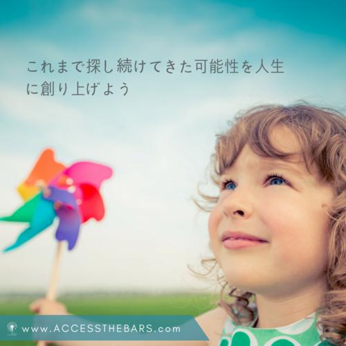 【1日2講座】ボディプロセス講座 / Access Consciousness®