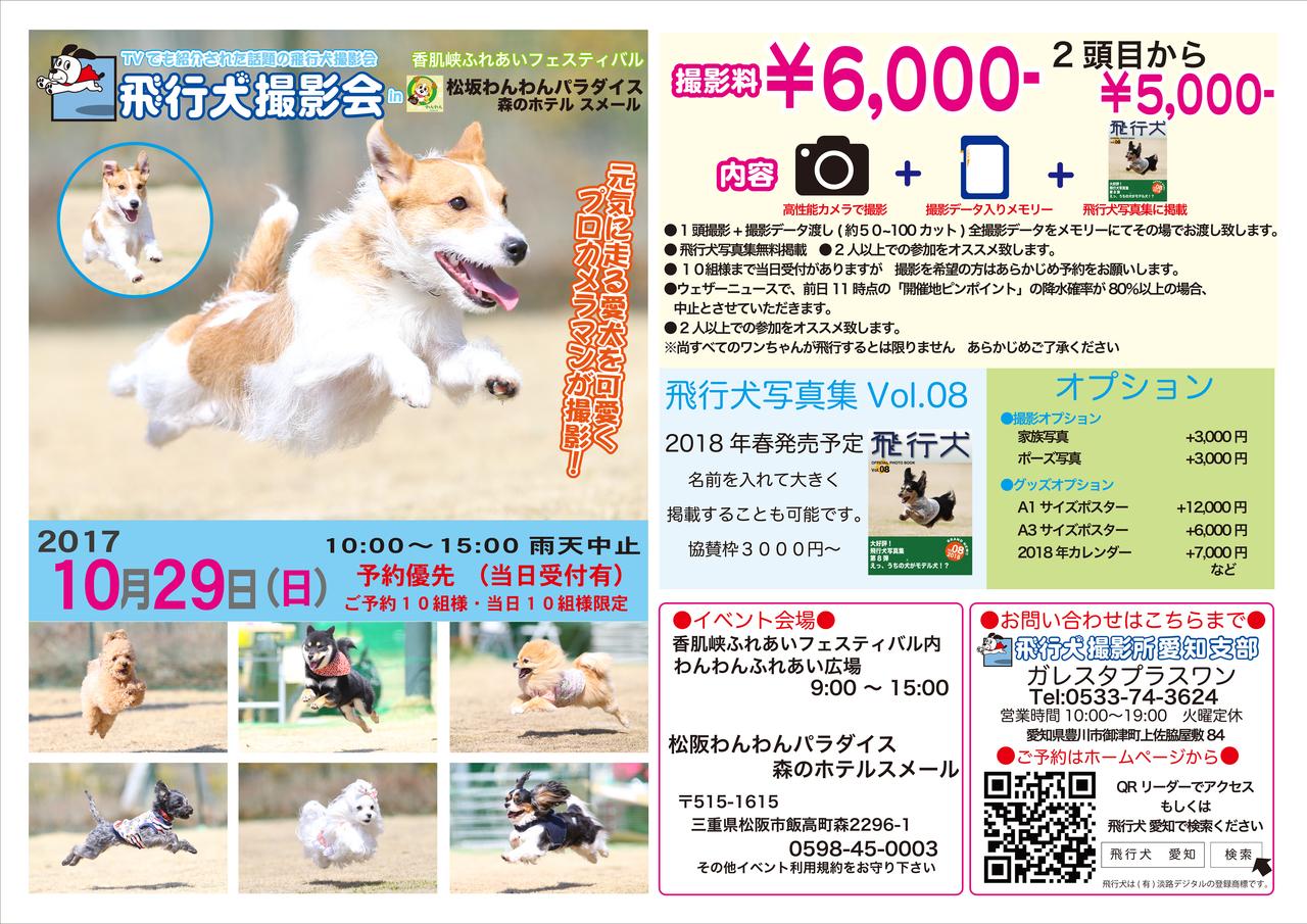 飛行犬撮影会in松坂わんわんパラダイスホテル森のホテルスメール