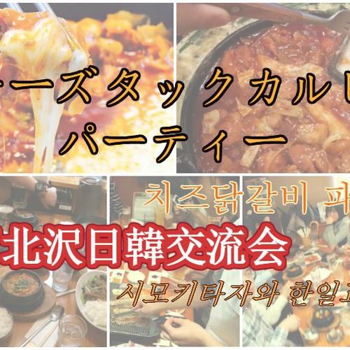 下北沢日韓交流会「チーズタックパーティー」시모키타자와 한일교류회[치즈닭갈비파티]