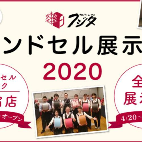 【札幌】6月29日(土)カバンのフジタ ランドセル展示会