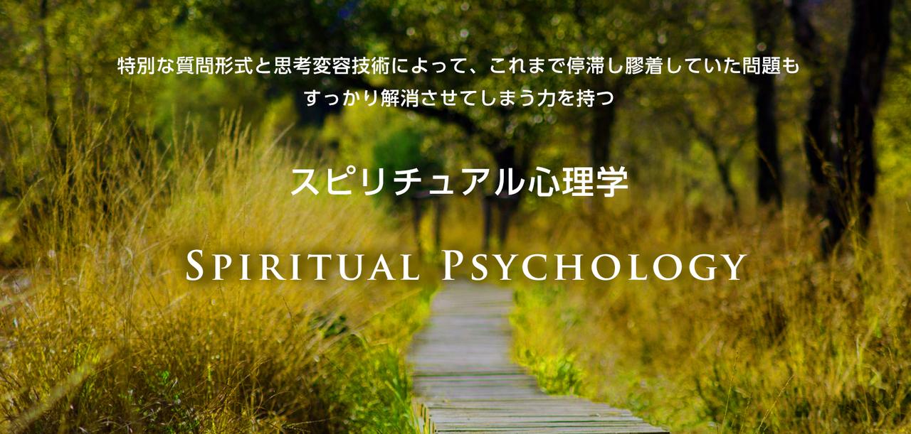 2018ースピリチュアル心理学講座(単発受講)